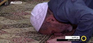 عين الكاميرا - مسحد عثمان بن عفان ، صباحنا غير- 24.8.2018 - قناة مساواة الفضائية