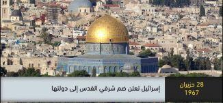 1967 اسرائيل تعلن ضم شرقي القدس الى دولتها - ذاكرة في التاريخ - 28.6.2019