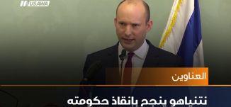 نتنياهو ينجح بإنقاذ حكومته،اخبار مساواة،19.11.2018، مساواة