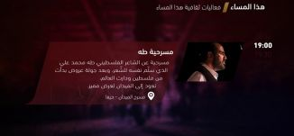 مسرحية طه  - فعاليات ثقافية هذا المساء - 29-6-2018 - مساواة