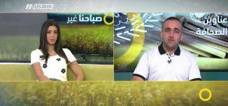 نادية برانسي من الطيبة .. الذهول واللغز الذي يُخيف الناس -  وائل عواد -  صباحنا غير-6-7-2017