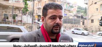 تقرير : دعوات لمواجهة التحريض الإسرائيلي بحيفا،اخبار مساواة،16.12.2018، مساواة