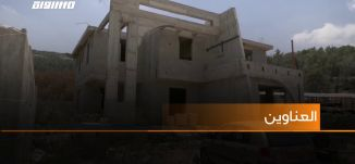 إخطارات إسرائيلية بهدم منازل،اخبار مساواة ،20-06-2019،قتاة مساواة