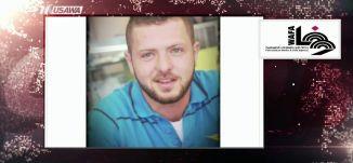 اسرائيل تقتحم جنين وتنفذ اغتيال!!  ،مترو الصحافة، 18.1.2018 ، قناة مساواة الفضائية