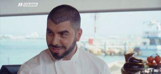 طبخة  بامية بالبندورة مع فيليه السمك  ! - الكاملة - عالطاولة - الحلقة الثامنة  - قناة مساواة