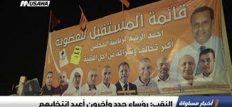 تقرير : النقب: رؤساء جدد وآخرون أعيد انتخابهم ، اخبار مساواة، 14-11-2018-مساواة