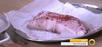 فقرة الطبخ - فيليه وسلطة فريكة - #صباحنا_غير- 4-5-2016- قناة مساواة الفضائية