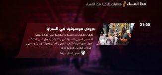 عروض موسيقية في السرايا - فعاليات ثقافية هذا المساء - 2-6-2017 - قناة مساواة الفضائية