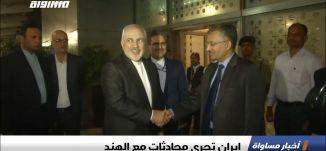 إيران تجري محادثات مع الهند،الكاملة،اخبار مساواة ،14-5-2019،قناة مساواة