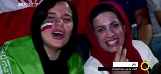 تقرير AFP :  حول حضور النساء الإيرانيات لمباريات المنتخب الايراني ،صباحنا غير،28-6-2018، قناة مساواة