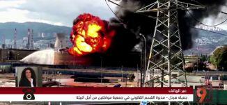 حريق مصافي تكرير البترول: من سيمنع الكارثة القادمة؟ - جميله هردل - 27-12-2016- #التاسعة - مساواة