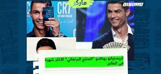 كريستيانو رونالدو المنتج البرتغالي الأكثر شهرة في العالم ،ماركر، 18.12.19،قناة مساواة الفضائية