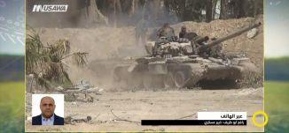 """قتلى وجرحى بقصف على مطار """"التيفور"""" العسكري بسورية ،عناوين الأخبار ، صباحنا غير،9.4.2018"""