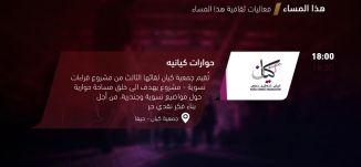 عرض فيلم آخر أيام المدنية -  فعاليات ثقافية هذا المساء - 28-11-2017 -قناة  مساواة الفضائية