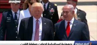 جهوزية إسرائيلية لإعلان صفقة القرن،تقرير،اخبار مساواة،25.4.2019،قناة مساواة
