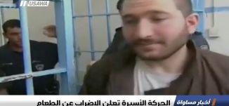 الحركة الأسيرة تعلن الإضراب عن الطعام ،اخبار مساواة 2.4.2019، مساواة