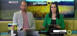 وديع ابو نصار : يتحدث عن الاعتقالات التعسفية في التظاهرات الاخيرة، صباحنا غير،17-5-2018،مساواة