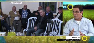 المقاومة كمشروع مضاد للهيمنة -عبد كناعنة - #صباحنا غير- 23-3-2017 -  قناة مساواة الفضائية