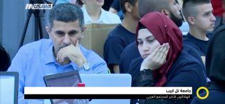 جامعة تل ابيب : الهاكاثون الأكبر للمجتمع العربي، شادي عثامنة ،صباحنا غير،23-10-2018،قناة مساواة