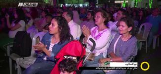 اختتام مهرجان وين ع رام الله،سالي ابو بكر،صباحنا غير، 18-7-2018- قناة مساواة الفضائية
