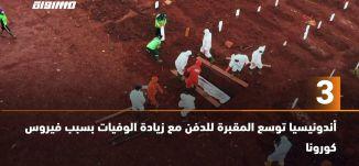 60 ثانية - أندونيسيا توسع المقبرة للدفن مع زيادة الوفيات بسبب فيروس كورونا،16.04