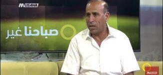 التداعيات الأخيرة لأزمة الأقصى - منصور دهامشة -  صباحنا غير - 29-7-2017 - قناة مساواة