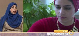 قصة نجاح من مركز نما - نجلاء محاجنه سعاده و لميس ابو رعد- #صباحنا_غير- 22-11-2016- مساواة