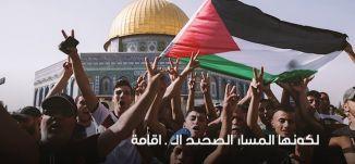 القدس هي المعركة الحقيقية الآن - 2-5-2018 ، قناة مساواة الفضائية