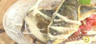 فقرة الطبخ - فيليه دينيس - #صباحنا_غير-7-2-2016- قناة مساواة الفضائية