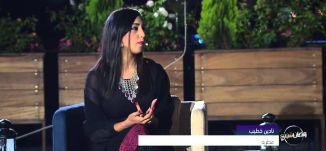 نادين الخطيب - احساس الغناء- قناة مساواة الفضائية - رمضان شو بالبلد -2015-6-21- Musawa Channel-