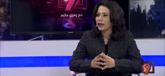 معطيات مخيفة عن انتشار السلاح !! - مقبولة نصار - التاسعة مع رمزي حكيم - 14-3-2017 - مساواة