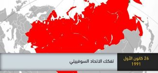 1991 - تفكك الاتحاد السوفييتي - ذاكرة في التاريخ-26.12.19