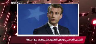 فراس 24 : الرئيس الفرنسي يرفض التعليق على وقف بيع أسلحة، مترو الصحافة،24-10-2018،قناة مساواة
