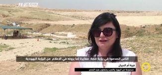 تقرير - قرية أم الحيران - أماني مرعي - صباحنا غير- 14-4-2017 - قناة مساواة الفضائية