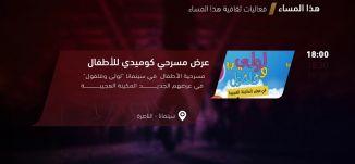 عرض مسرحي كوميدي للاطفال  !! - فعاليات ثقافية هذا المساء - 18-8-2017 - قناة مساواة الفضائية