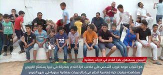 الليبيون يستمتعون بكرة القدم في دورات رمضانية،view finder -3.6.2018- قناة مساواة الفضائية