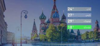 حالة الطقس في العالم -03-08-2019 - قناة مساواة الفضائية - MusawaChannel