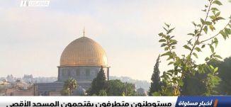 مستوطنون متطرفون يقتحمون المسجد الأقصى، اخبار مساواة، 5-9-2018-مساواة