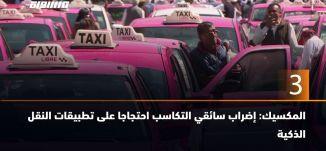 60 ثانية -المكسيك: إضراب سائقي التكاسب احتجاجا على تطبيقات النقل الذكية   08.10.19
