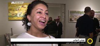 تقرير :  فوضى الحواس -  معرض فني للفنان هاني خوري ،صباحنا غير،15-1-2019،قناة مساواة الفضائية
