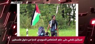 روسيا اليوم  : عودة آلاف النازحين إلى قراهم وبلداتهم جنوبي سوريا،مترو الصحافة،8.7.2018،