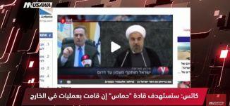 """موقع واي نت: كاتس: سنستهدف قادة """"حماس"""" إن قامت بعمليات في الخارج !،الكاملة،مترو الصحافة، 23.4.2018"""
