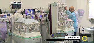 تقرير - المستشفى الإنجليزي .. قسم الخدج يحصل على المرتبة الثانية ، نورهان أبو ربيع، 25.2.2018