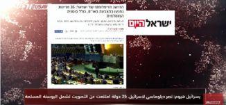 نتنياهو يهاجم الأمم المتحدة .. إنه بيت الكذب ،مترو الصحافة، 22.12.17، قناة مساواة الفضائية