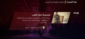 مسرحية حجار العرب- فعاليات ثقافية هذا المساء -9-3-  2018 - قناة مساواة الفضائية