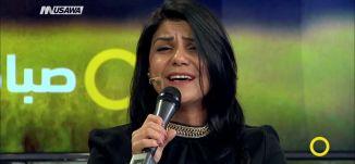 اغنية '' يا طير خدني '' - بوران سعدة -  صباحنا غير- 2-5-2017 - قناة  مساواة الفضائية