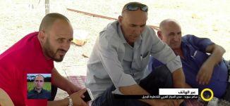 متطرف يهودي يهاجم سائق حافلة عربيا في صفد ،صباحنا غير،6-6-2018- مساواة