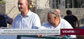 اللد تظاهرات ضمت شخصيات سياسية وشعبية تنديدا باستخدام الشرطة العنف المفرط -view finder - 15.7.2019