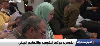 القدس: مؤتمر للتوعيه والتعليم البيئي، تقرير،اخبار مساواة،14.11.2019،قناة مساواة