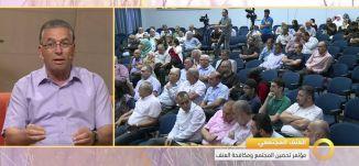مكافحة العنف  - جريس مطر و د. غزال ابو ريا - #صباحنا_غير-5-6-2016- قناة مساواة الفضائية